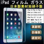 iPad/2017iPad 9.7/2017 ipad 10.5/iPad Air/Pro9.7/mini用 フィルム  【 日本製素材旭硝子製 】 強化ガラス 高透明 高感度  気泡ゼロ・指紋軽減