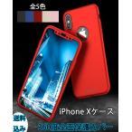 iPhone7 フルカバーケース iPhone7Plus ケース 360度全面保護カバー ガラスフィルム一体型カバー ipaky 人気