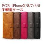 iPhoneX/XR/XS/XS MAX  iPhone8/8Plus  iPhone7/7plus  iPhone6/6s/5/5s/SE 手帳PUレザーケース スマホ カバーケース 横開き カード収納