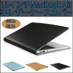 Macbook Air 13.3インチ用保護カバー 革ケースカバー シンプルかつスマート アップルマックブックエアー13.3インチ専用カバー 送料無料