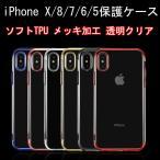 訳アリ品 iPhone X/iPhone 8/7/6/5/SE/Plus ソフトTPUカバー メッキ加工 柔らかい透明ケース 軽い 薄い カバー 送料無料