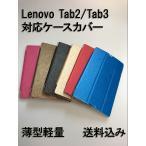 Lenovo Tab2 / Tab3 対応ケースカバー 薄型 軽量 スリムフィットケース レノボタブ2/タブ3 送料無料