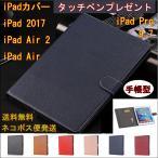 iPad 2017 ケース カバー air air2 pro9.7 レザーカバー ソフトTPUケース マグネット式 新型アイパッド 手帳型カバー