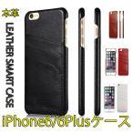 赤字処分iPhone6/iPhone6s/iPhone6 plus/iPhone6s plusケース 本革カバー カード入れ付 バックケース大人気ICARER正規品 送料無料