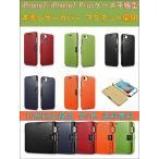 iPhone8/7・iPhone8 Plus/7 Plusケース 手帳型カバー 本革レザーケース 横開き マグネットタイプ ICARER正規品 送料無料