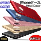 iPhone X/iPhone 8/7/6/5/SE/Plus ケース ハードカバー 放熱仕様 軽量 薄型 マット加工 送料無料
