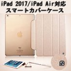 iPad Airケースカバー 超薄い(9.5mm)&軽い(192g) スリムフィットカバー 一体型スマートカバー