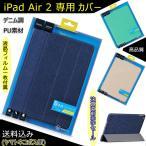 ショッピングAIR iPad Air2 ケース デニム調マートカバー 上質 高級感 オシャレ 軽薄 オートスリープ アイパッドエア2カバー 液晶保護フィルム付