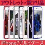 訳アリ品・アウトレッド品iPhone7ケース アルミバンパー  ストラップホール付 ツートーンカラー アルミ製メタルバンパー  バイカラー SWORD正規品 送料無料