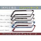 iPhone6s/iPhone6ケースカバー 金属アルミ製メタルバンパー ツートーン バイカラー SWORD純正・真正品 送料無料
