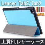 Lenovo TAB 3 Lenovo TAB 2 ケースカ スリムPUレザー 三つ折り 手帳型 タブレットケースカバー タッチペンと液晶保護フィルム付き