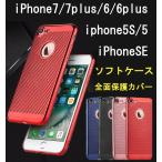 iPhone7/7 Plus/iPhone6S/6/6S Plus/6 Plus/iPhoneSE/5S/5ケース ソフトTPU カバー メッキ加工 ストラップホール付 通気散熱 耐衝撃フルカバー