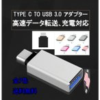 Type-C to USB 3.0 変換アダプタ 新しいMacBook Pro/Apple MacBook 12インチ などに対応 USB C to USB 3.0 変換アダプタ