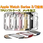 Apple Watch 3/2 ケース アップルウォッチ3カバー メッキ加工 ソフトTPUケース 脱着簡単  全5色 送料無料