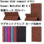 Docomo dtab compact d-01J ケース Huawei MediaPad M3 ケース 8.4インチカバー 手帳型 PUレザーカバー マグネッ トカード入れ レトロ調 送料込み