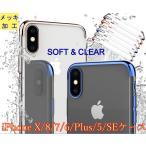 アイフォン クリアケース iPhoneX/XR/XS MAX/iPhone8/7/6/5/se/plus ソフトカバー 軽い 薄い メッキ加工 柔らかい透明ケース 保護カバー 送料込み