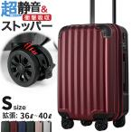 スーツケース 小型 Sサイズ 機内持ち込み 300円コインロッカー収納最大サイズ 軽量 拡張 8輪キャスター