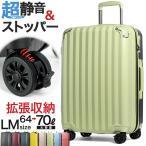 スーツケース 大型 LMサイズ 軽量 大容量 受託無料サイズ 拡張 8輪キャスター キャリーバッグ 人気