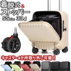 スーツケース 小型 機内持ち込み ssサイズ フロントポケット 軽量 大容量 ビジネス キャリーケース