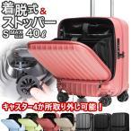 スーツケース 小型 機内持ち込み S-MAXサイズ s フロントポケット 最大 軽量 ビジネス キャリーケース 40l