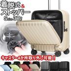 スーツケース 機内持ち込み フロントオープン Sサイズ 静音8輪キャスター 37L 小型 ビジネス TSA  キャリーバッグ キャリーケース