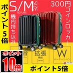 スーツケース 小型 Sサイズ 中型 Mサイズ 機内持ち込み 300円コインロッカー 大容量 軽量 拡張 消音8輪キャスター 40L
