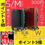 スーツケース 小型 Mサイズ 大容量 カラフル 軽量 拡張 8輪キャスター キャリーバッグ
