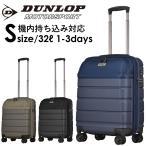 スーツケース 機内持ち込み Sサイズ フロントオープン 静音キャスター TSAロック キャリーバッグ キャリーケース DUNLOP 旅行