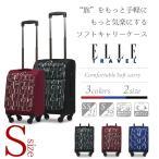 スーツケース ELLE 小型 SSサイズ 機内持ち込み ソフトキャリー おしゃれ キャリーバッグ