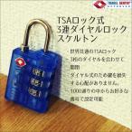 【スーツケースとの同時購入限定価格】TSAロック 【Usefl Gear】TSA3連ダイヤルロック-スケルトン セキュリティ 防犯 旅行小物 鍵 トラベルグッズ