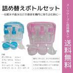 【スーツケースとの同時購入限定価格】カラー詰め替えボトルセット 旅行小物 スーツケースと同時購入で送料無料