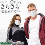 【1日50セット限定】マスク お試し 3枚 個包装 Wワイヤー オメガプリーツ 平ゴム 耳が痛くならない やわらか 不織布 使い捨て 3層構造 シルキーフィット
