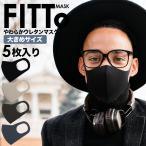 マスク 5枚 ウレタンマスク 大きめサイズ 個包装 個別包装 スポンジ ピッタリフィット 極厚 やわらか 手洗い 花粉 飛沫防止 送料無料