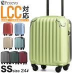 【アウトレット】スーツケース 小型 機内持ち込み ssサイズ LCC