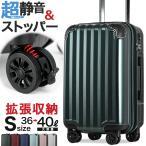 スーツケース アウトレット 安い 訳あり 小型 Sサイズ 機内持ち込み 静音キャスター 拡張収納 修学旅行 1泊 2泊 キャリーケース キャリーバッグ