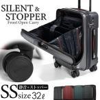 【アウトレット】スーツケース SSサイズ キャリーケース 機内持ち込み フロントオープン 超静音 日乃本 8輪 TSA キャリーバッグ Proevo ブランド 10020