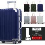 スーツケース アウトレット 安い 訳あり Lサイズ アルミ フレーム 大型 ハード キャリーケース 超静音 8輪 軽量 TSA キャリーバッグ トランク Proevo