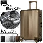 アウトレット スーツケース  Mサイズ アルミケース 受託手荷物 超静音  TSA ブレーキ ビジネス キャリーバッグ キャリーケース