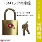 【スーツケースとの同時購入限定価格】TSA南京錠 旅行小物スーツケースと同時購入で送料無料