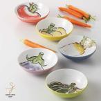 美濃焼 京野菜小鉢 13.5cm 5個セット プチボール 和食器 食器セット