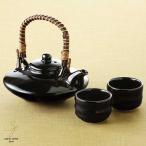 美濃焼 焼酎の熱燗を楽しむなら黒じょかセット 酒器セット 和食器 食器セット