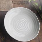 和食器 和食大好き!! 白粉引 和食プレート 24.5cm 丸皿 パスタ カレー皿 陶器 和風 和皿