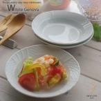 Set of 4 イタリアンジェノバ ベリーディッシュ 4枚セット 白い食器 ヨーグルト サラダ スープ デザート