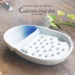 便利な水切りスノコ付き お豆腐鉢 ブルー吹 豆腐 おつまみ 和食器 冷奴鉢 やっこ鉢 仕切り皿 仕切皿  おうち ごはん うつわ 陶器 美濃焼 日本製