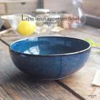 深みある青色 瑠璃色ブルー 十六夜 15cm ボール 和食器 おしゃれ 陶器 丼 どんぶり サラダ ボウル おうちごはん