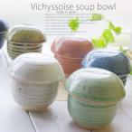 5個セット 松助窯 キノコのビシソワーズスープ碗 蓋付茶碗蒸し オール5カラー(白・ブルー・ピンク・新緑グリーン・ビードロ 美濃焼 小鉢 釉薬 和 釉薬