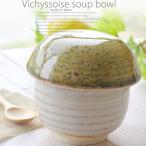 松助窯 キノコのビシソワーズスープ碗 蓋付茶碗蒸し ヘッドビードロ(フタ)+クリームホワイト(身) 美濃焼 小鉢 釉薬 和 釉薬