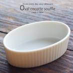 白い食器のオーバルココット スフレ Mサイズ グラタン