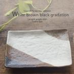 しっくい白茶黒グラデーション 焼き物長角皿   焼物 ナチュラル シンプル 人気 和食器 激安