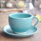 松助窯 たっぷりカフェオレ珈琲カップソーサー トルコブルー 手づくり 和食器 陶器 美濃焼 コーヒーカップ コーヒー カフェオレ 紅茶